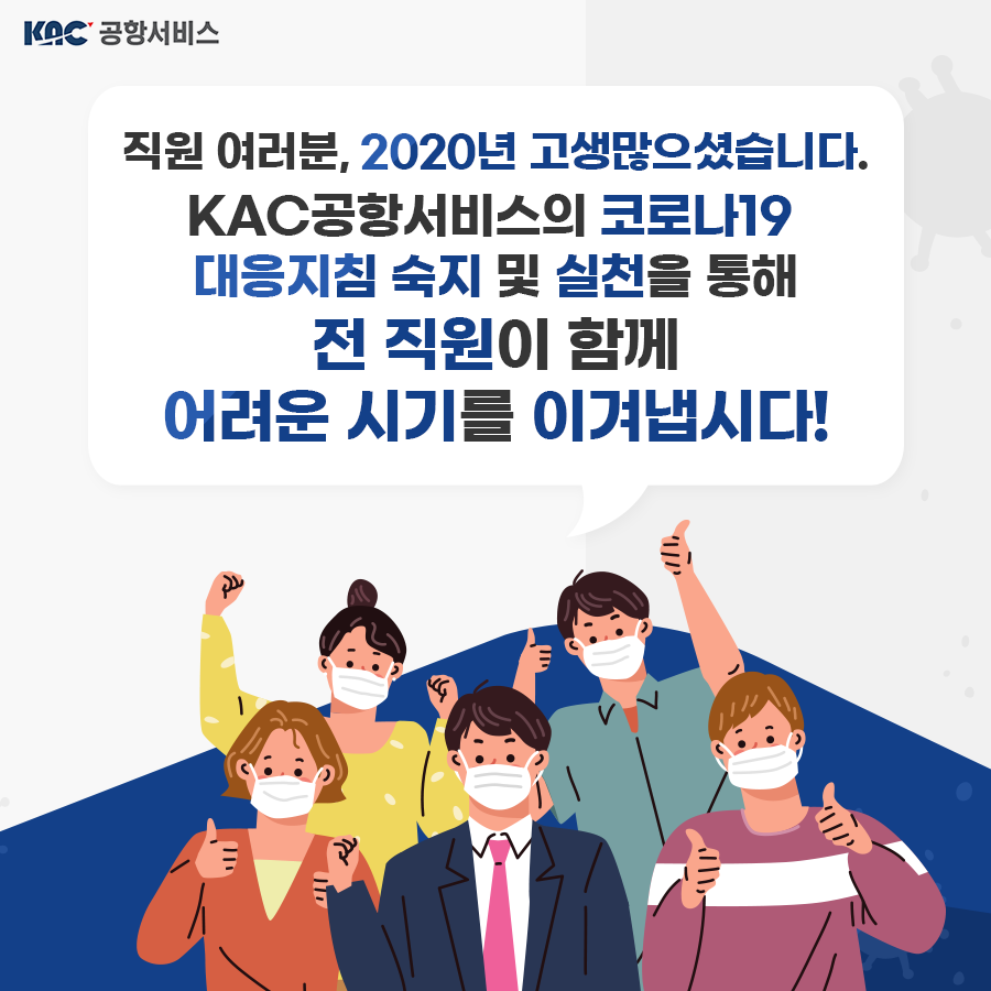 KAC공항서비스_KAC공항서비스와 코로나19_11.png