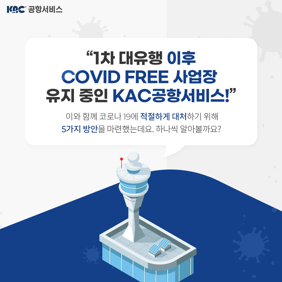 KAC공항서비스_KAC공항서비스와 코로나19_05.png