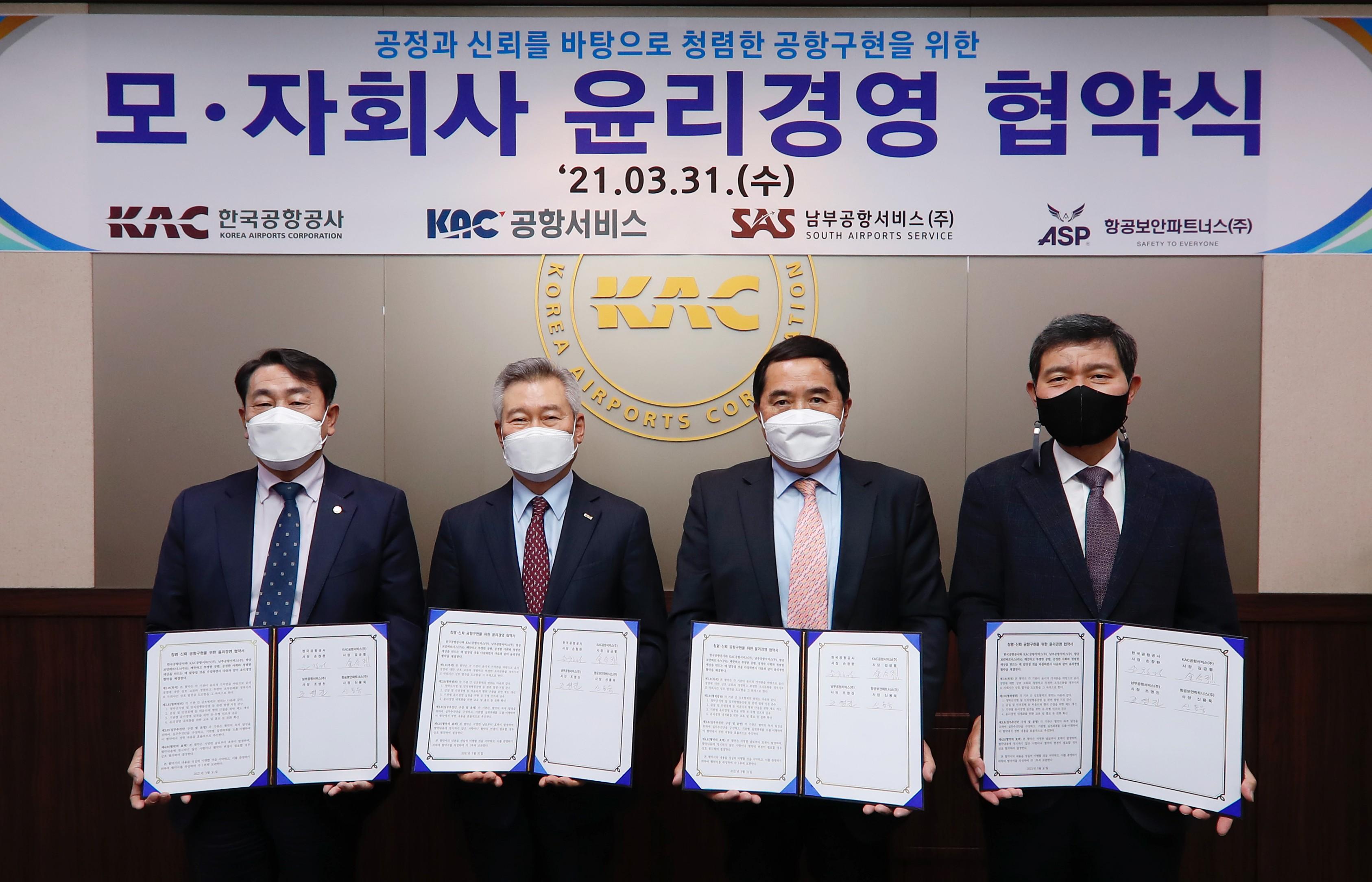 모자회사 윤리경영 협약식-2.jpg