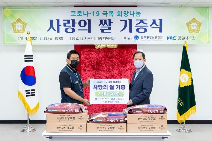 20210823_노조&강서구의회.jpg