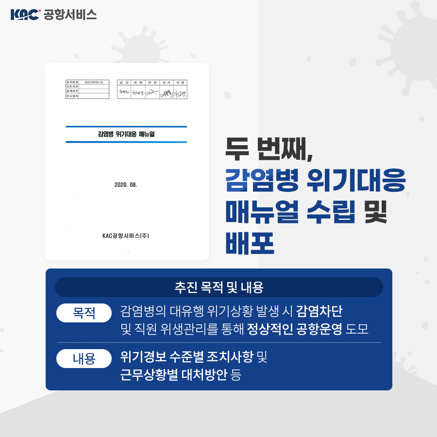 KAC공항서비스_KAC공항서비스와 코로나19_07.png
