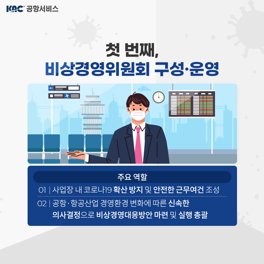 KAC공항서비스_KAC공항서비스와 코로나19_06.png
