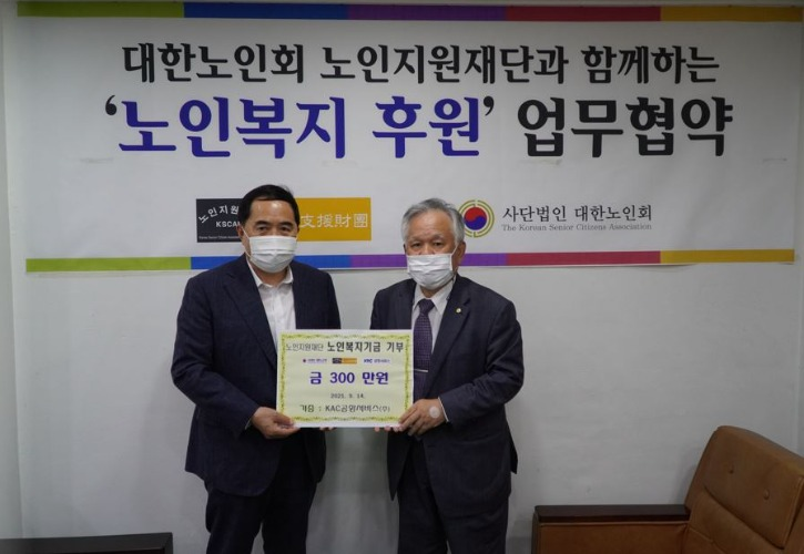 노인지원재단 기부금 기탁_20210914.JPG