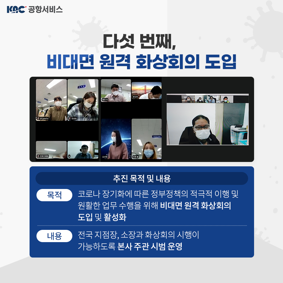 KAC공항서비스_KAC공항서비스와 코로나19_10.png