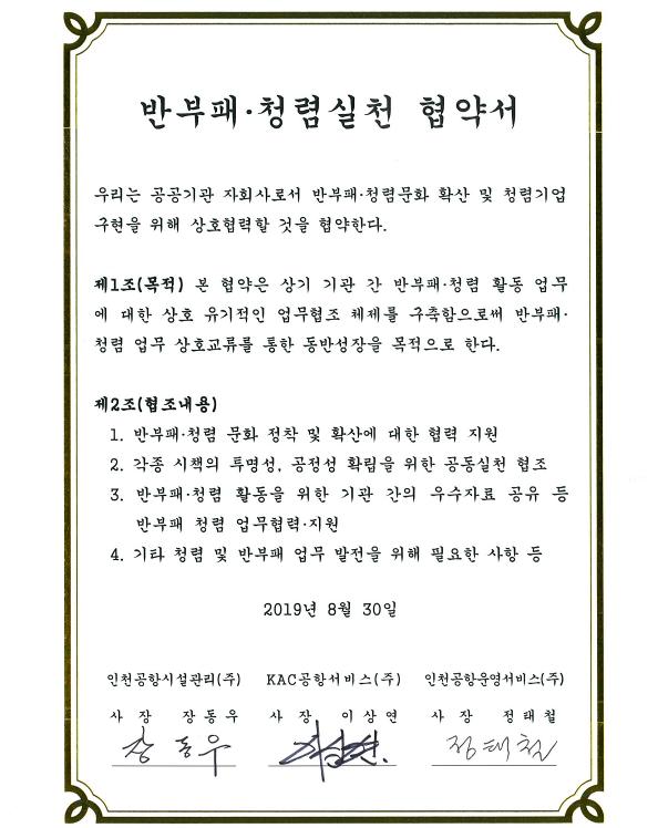 반부패 청렴실천 협약서 스캔본_2.png