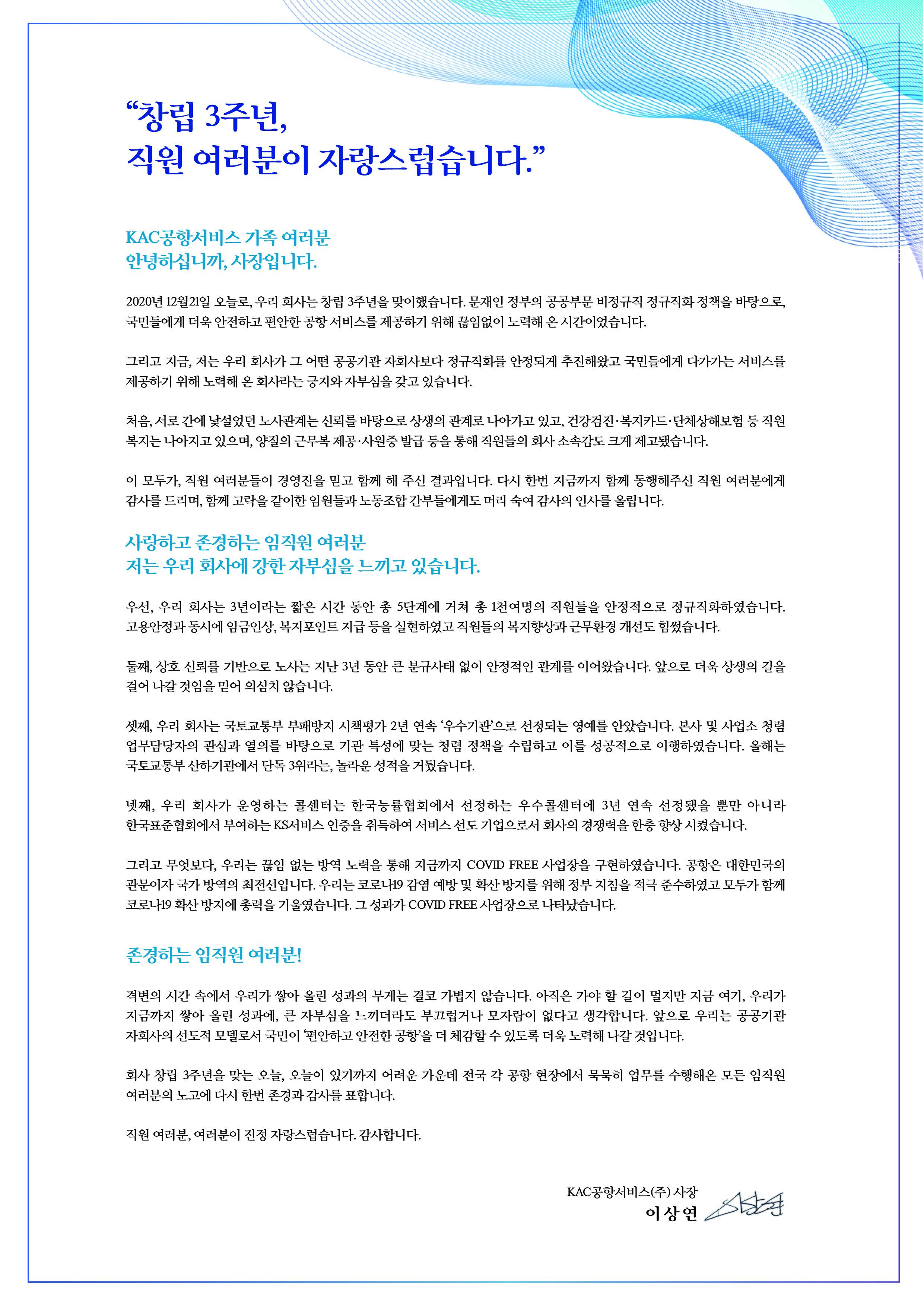 20201218_한국공항공사_창립기념사_웹용003_최종(JEPG) (1).jpg