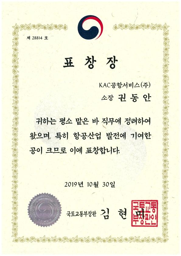 (김포 급유)국토부 장관 표창 권동안(20191030)_1.png