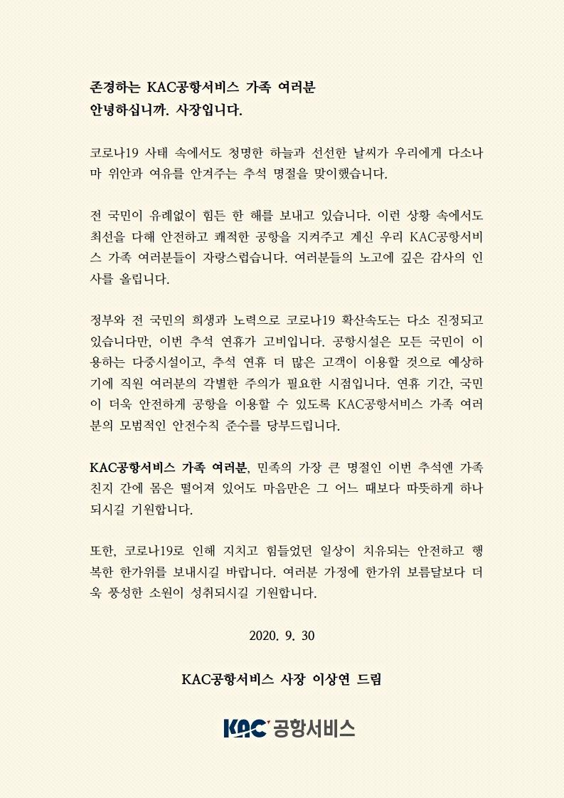 CEO 메시지(9월)_추석명절.pdf_page_1.jpg