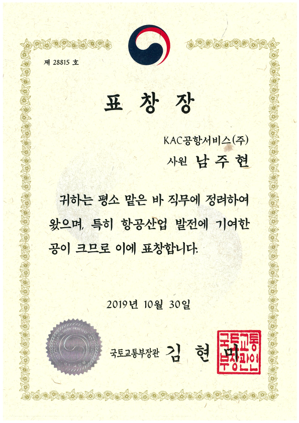 (김포 장비)국토부 장관 표창 남주현(20191030)_1.png