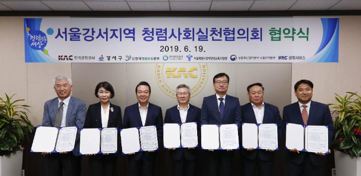 서울 강서지역 청렴사회 실천협의회 협약식_13.jpg